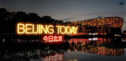 Beijing Athletics 2015